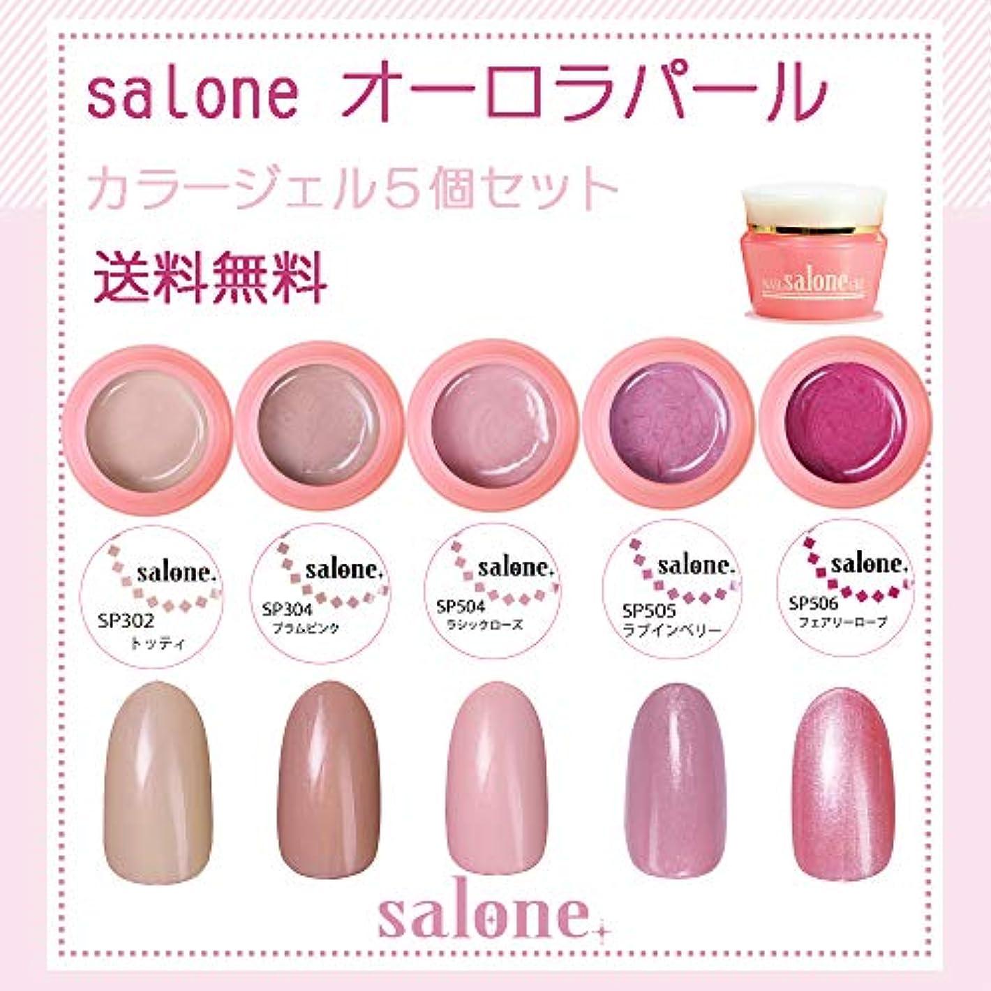 促進するシプリーアイザック【送料無料 日本製】Salone オーロラパール カラージェル5個セット上品な輝きのパールカラー