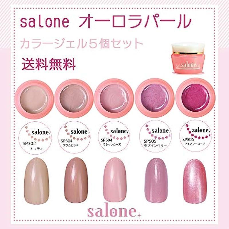 ガロン雨の信号【送料無料 日本製】Salone オーロラパール カラージェル5個セット上品な輝きのパールカラー
