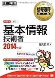 情報処理教科書 基本情報技術者 2014年版 (EXAMPRESS)
