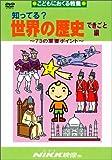 知ってる?世界の歴史 できごと編 -73の重要ポイント- (DVDビデオ) (知ってる?シリーズ)