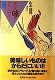 東京味のグランプリ〈1986〉