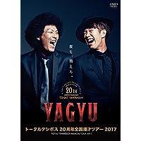 トータルテンボス 20周年全国漫才ツアー2017 「YAGYU」