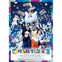 【Amazon.co.jp限定】舞台「けものフレンズ」2~ゆきふるよるのけものたち~【限定特典あり】