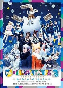 【Amazon.co.jp限定】舞台「けものフレンズ」2~ゆきふるよるのけものたち~【Amazon限定特典:B2布ポスター】 [DVD]