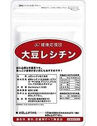 大豆レシチン(約3か月分) 3袋セット