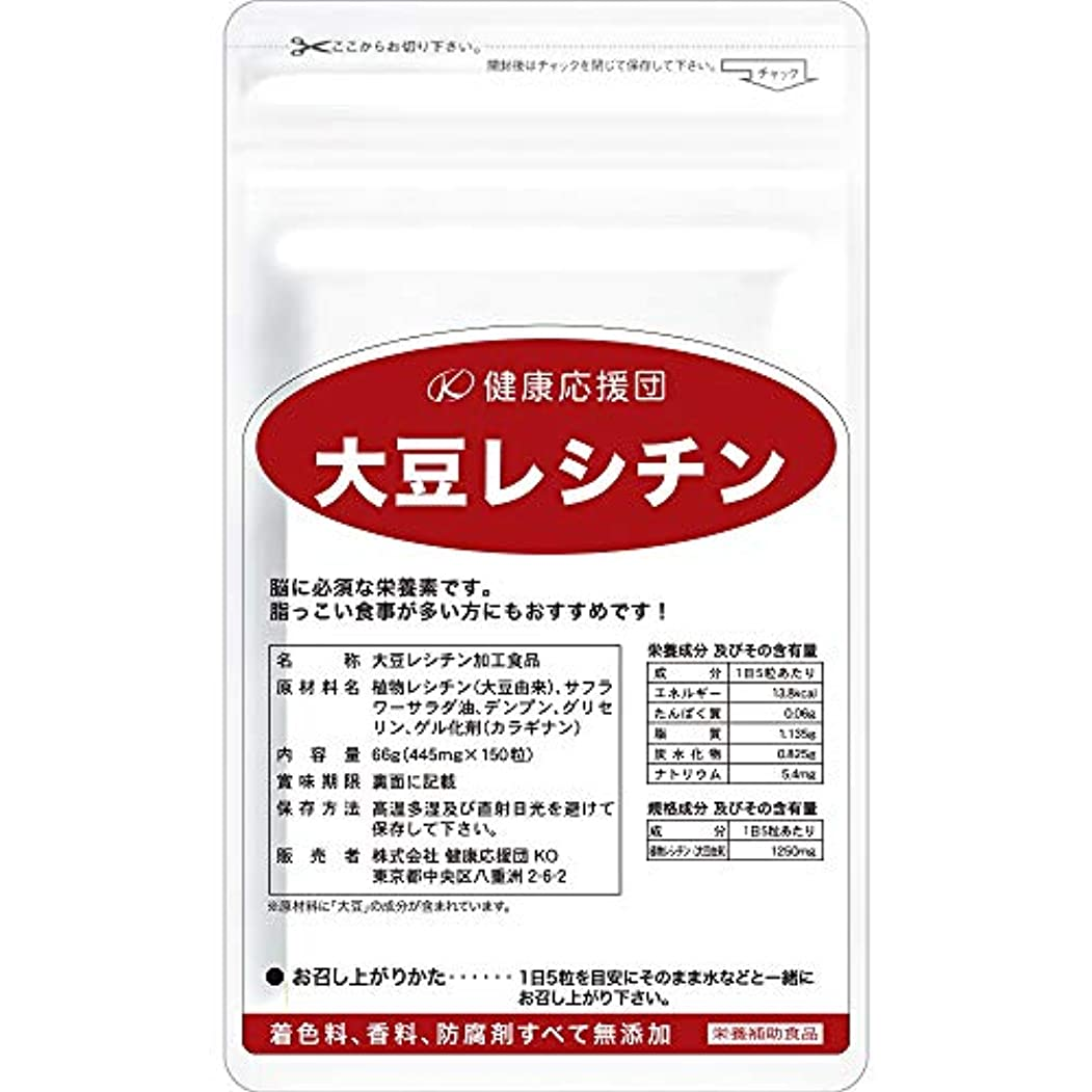 歌詞緑不平を言う健康応援団 お徳用 大豆レシチン (12か月)12袋1800粒(植物性ソフトカプセル