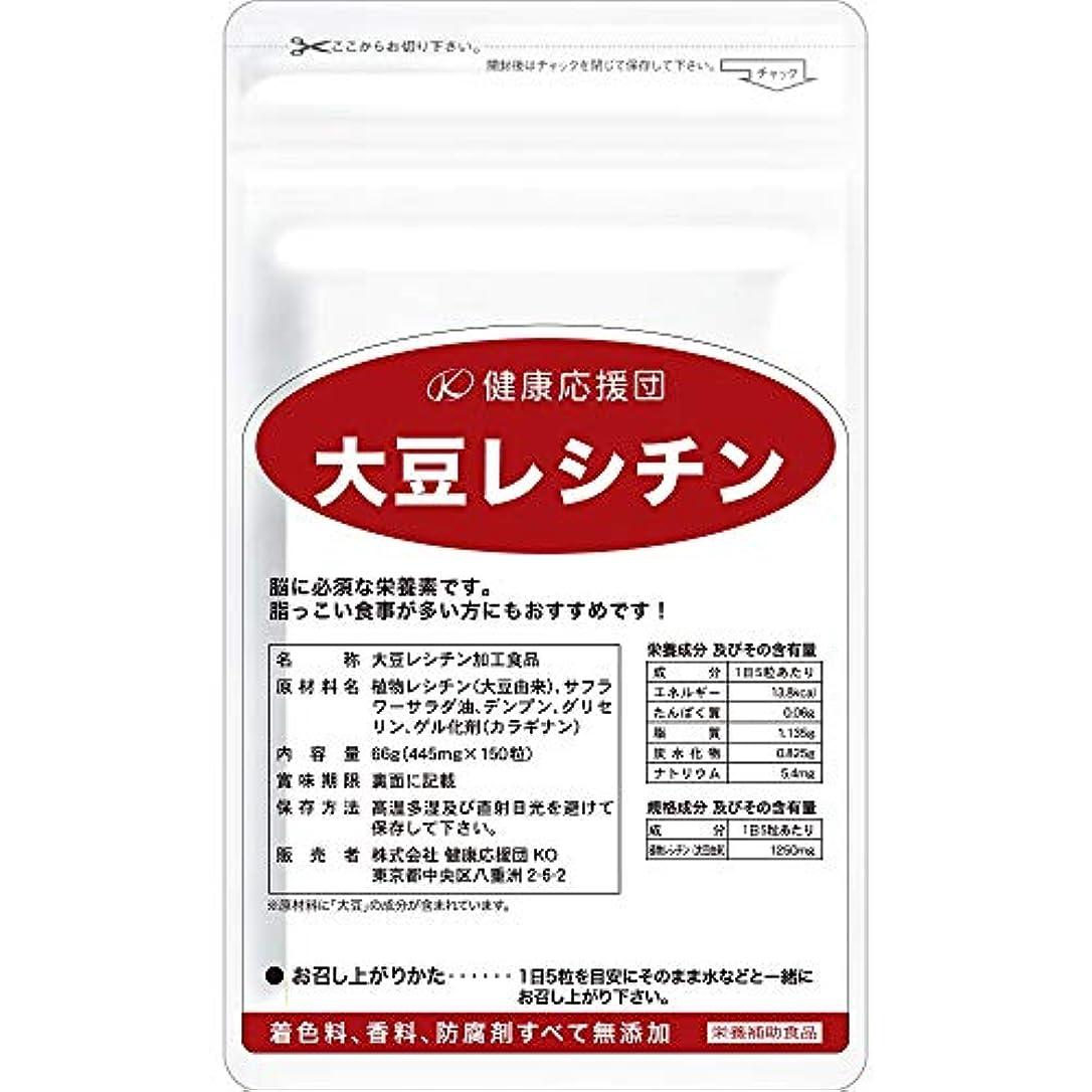 ヤギ除外する石膏大豆レシチン(約3か月分) 3袋セット