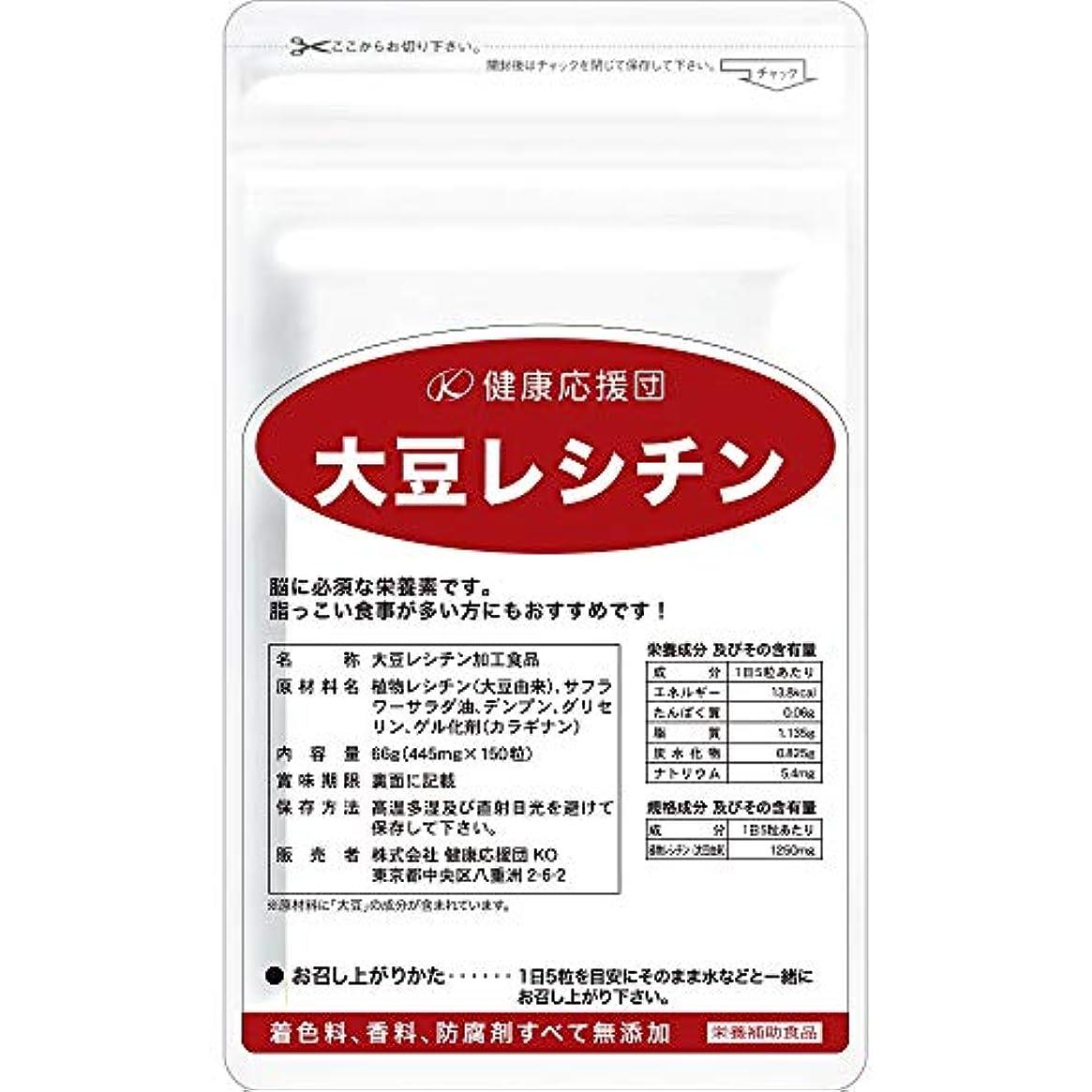 発掘予防接種する不確実大豆レシチン(約3か月分) 3袋セット