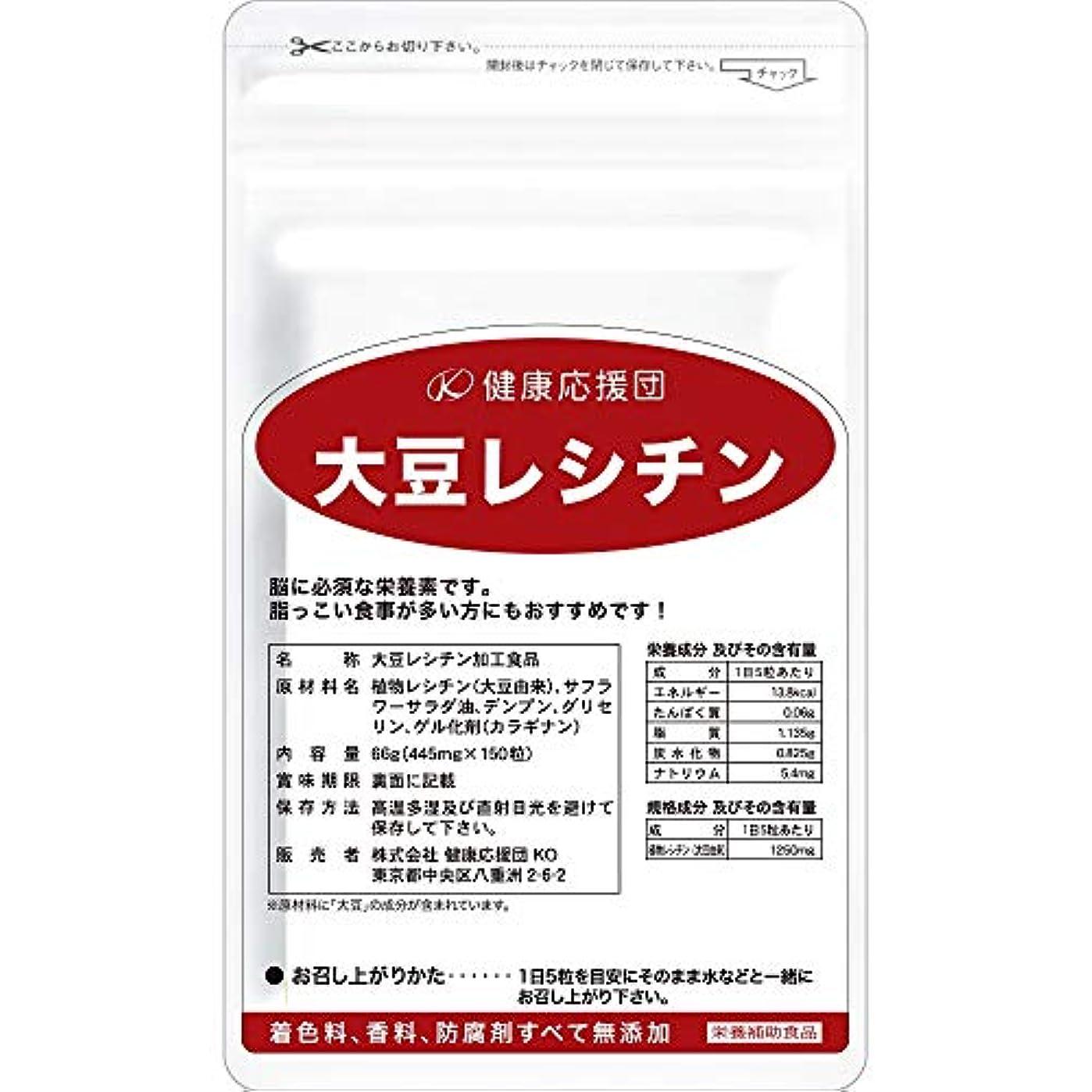 懺悔給料単なる大豆レシチン (6袋) 健康応援団