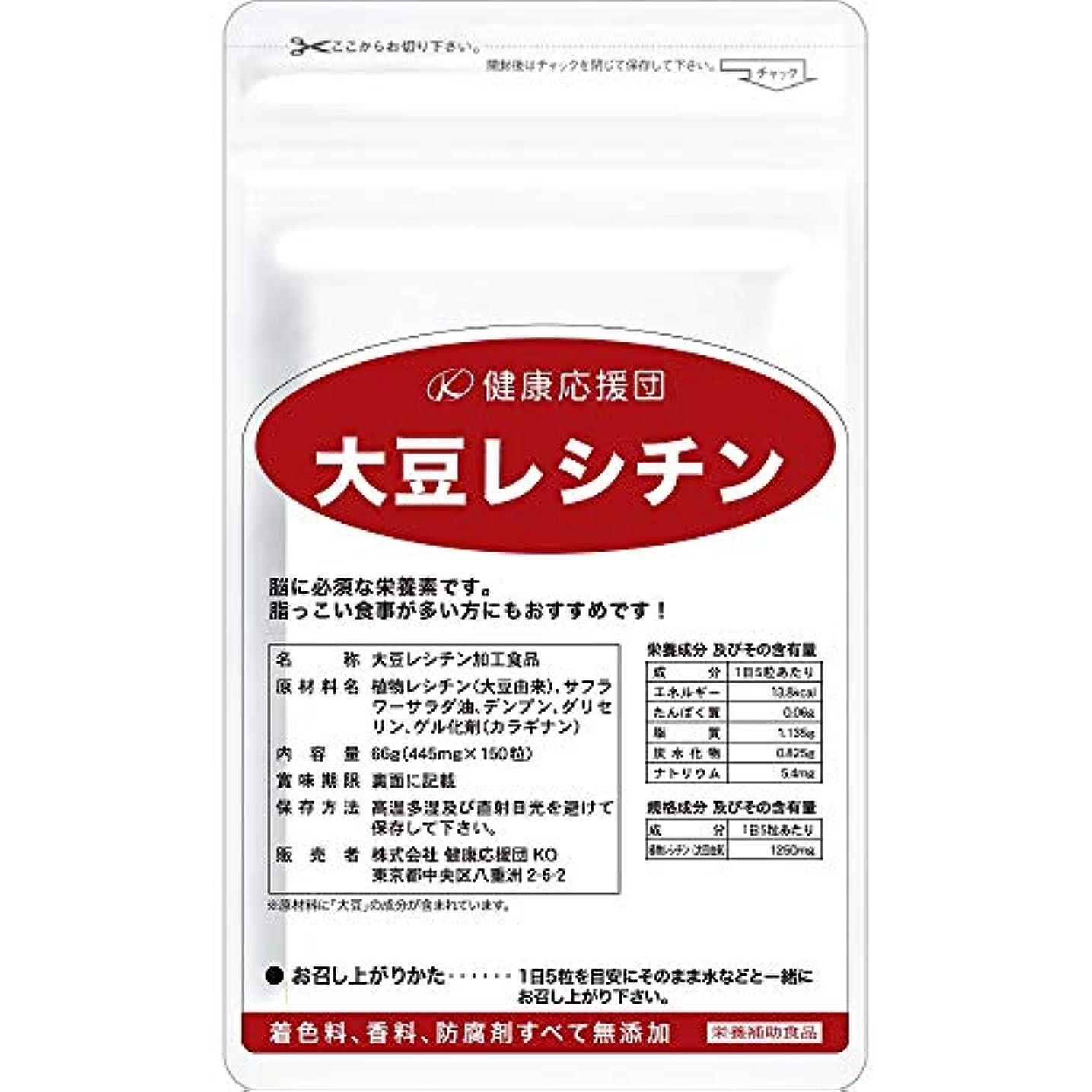 インタビュー直接断線大豆レシチン (150粒) 植物ソフトカプセル 国内生産