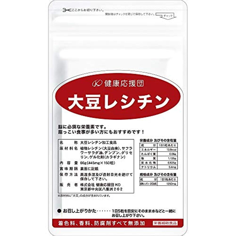 内部選択最少健康応援団 お徳用 大豆レシチン (12か月)12袋1800粒(植物性ソフトカプセル