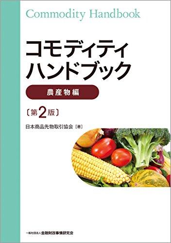 コモディティハンドブック【農産物編】(第2版)