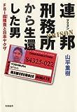 連邦刑務所(プリズン)から生還した男—FBI囮捜査と日本ヤクザ