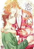 恋心 (ドラコミックス 302)