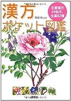漢方ポケット図鑑