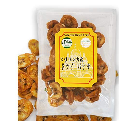 【無添加/砂糖不使用】 高品質オーガニックドライバナナ 有機栽培ドライフルーツ 【ナチュレバザール】