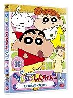 クレヨンしんちゃん TV版傑作選第5期シリーズ16 オラの家がなくなったゾ [DVD]
