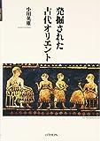 発掘された古代オリエント