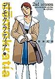 デモクラティア(3) (ビッグコミックス)