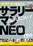 サラリーマンNEO Season-1 vol.3 [DVD]