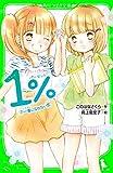 1% 7 一番になれない恋 (角川つばさ文庫)