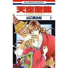 天空聖龍~イノセント・ドラゴン~ 2 (花とゆめコミックス)