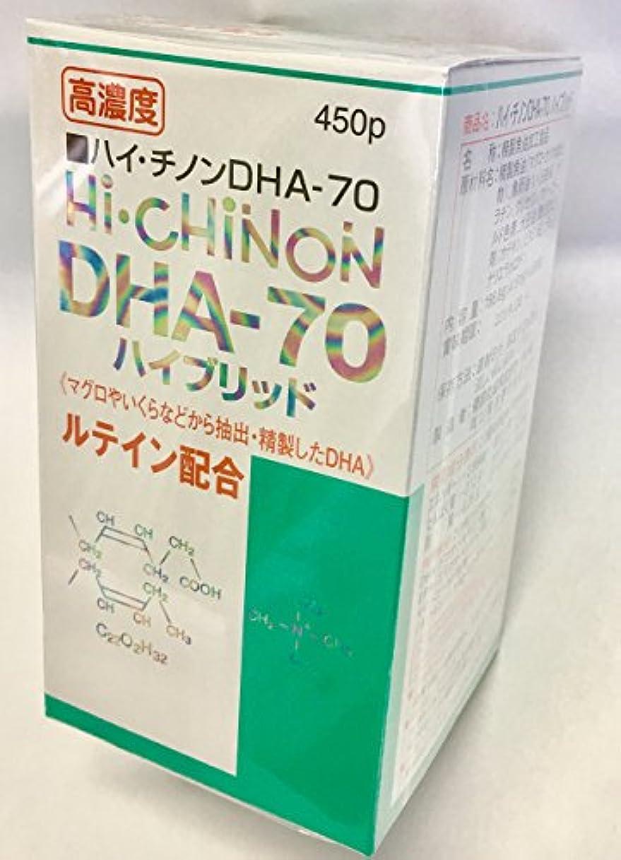 内向きブランド名ミシン目ハイ?チノンDHAー70 お徳用(450粒)