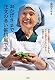 「おかげさまで、注文の多い笹餅屋です: 笹採りも製粉もこしあんも。年5万個...」販売ページヘ