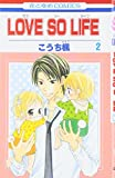 LOVE SO LIFE 2 (花とゆめCOMICS)