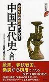 中華思想の根源がわかる! 中国古代史入門 (歴史新書)