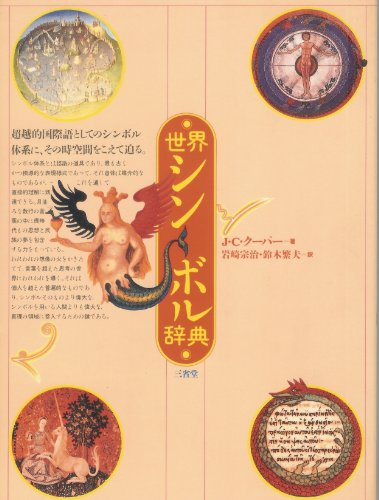 世界シンボル辞典の詳細を見る