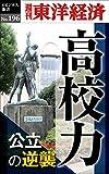 高校力—週刊東洋経済eビジネス新書No.196