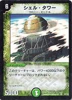 デュエルマスターズ 《シェル・タワー》 DM01-009-VE  【クリーチャー】