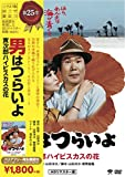松竹 寅さんシリーズ 男はつらいよ 寅次郎ハイビスカスの花 [DVD]