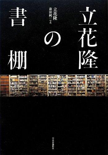 立花隆の書棚の詳細を見る