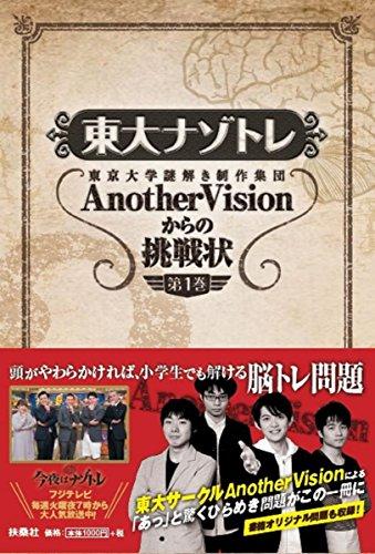 【今夜はナゾトレ】東大ナゾトレ AnotherVisionからの挑戦状 第1巻