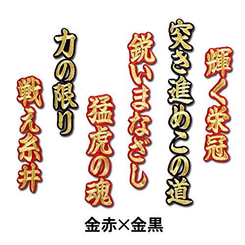 【プロ野球 阪神タイガースグッズ】糸井嘉男ヒッティングマーチ(応援歌)ワッペンカラー:金赤×金黒