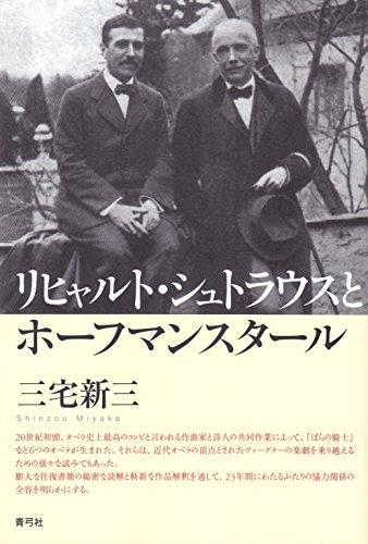 リヒャルト・シュトラウスとホーフマンスタールの詳細を見る