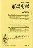 軍事史学 第38巻第2号 特集・幕末維新軍事史