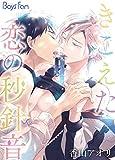 きこえた恋の秒針音 1 (BOYS FAN)