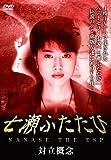 七瀬ふたたび 対立概念[DVD]