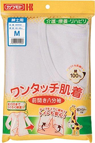 川本産業 ワンタッチ肌着 八分袖 男性用 M 1セット 3枚