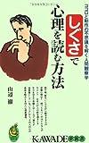 しぐさで心理を読む方法―ココロと動作の不思議を解く人間観察学 (KAWADE夢新書)
