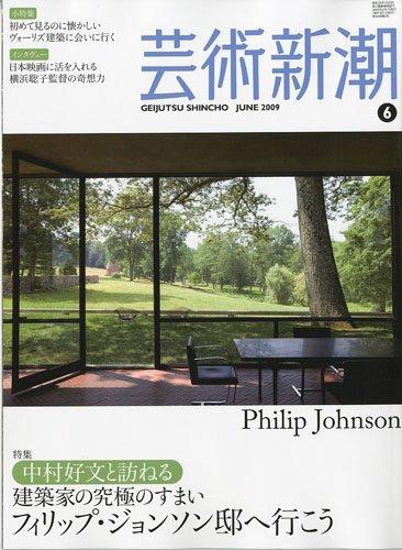 芸術新潮 2009年 06月号 [雑誌]の詳細を見る