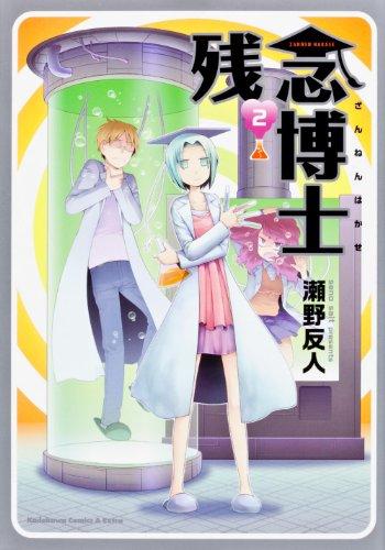 残念博士 (2) (カドカワコミックス・エースエクストラ)の詳細を見る