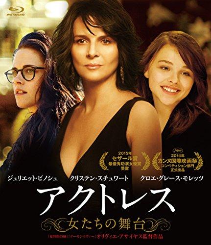 アクトレス ~女たちの舞台~ [Blu-ray]