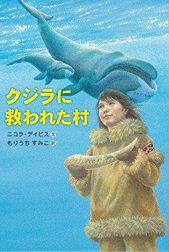 クジラに救われた村の詳細を見る