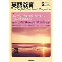 英語教育 2009年 02月号 [雑誌]