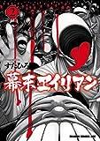 幕末ヱイリアン(2) (ドラゴンコミックスエイジ)