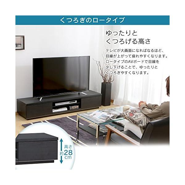 アイリスオーヤマ テレビ台 ブラック 幅150...の紹介画像5